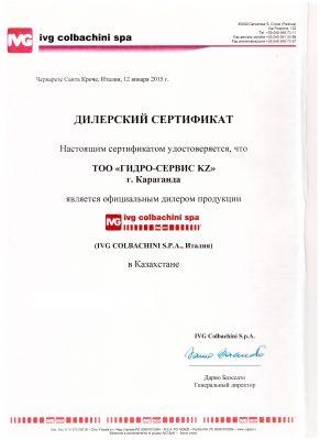ivg-сертификат
