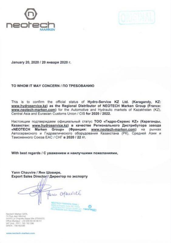 neotech-сертификат