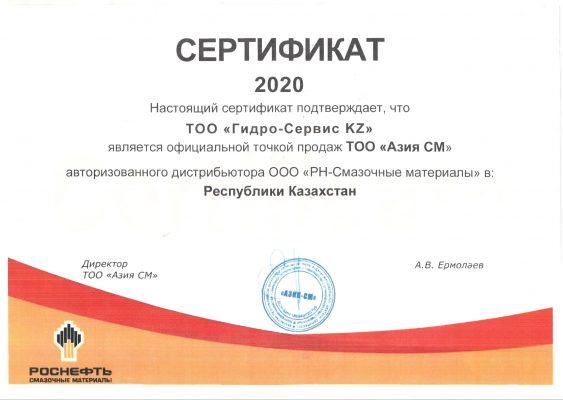 сертификат-роснефть